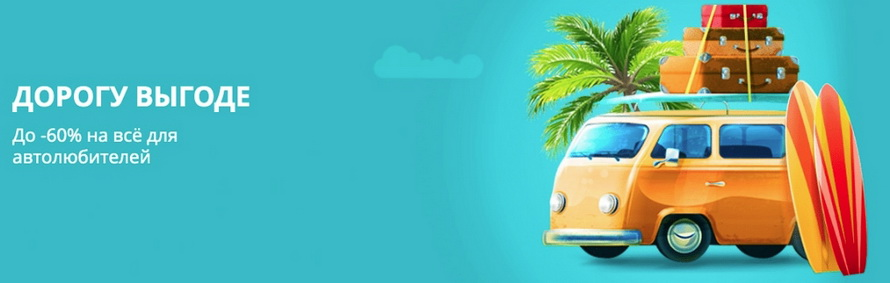 Дорогу выгоде: скидки до -60% на все для автолюбителей подборка лучших товаров из популярных разделов