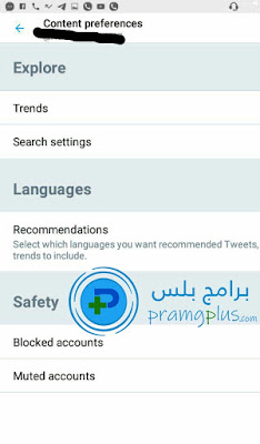 اعدادات المحتوي تويتر