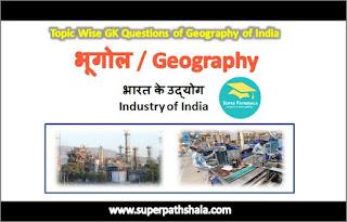 भारत के उद्योग GK Questions SET 5