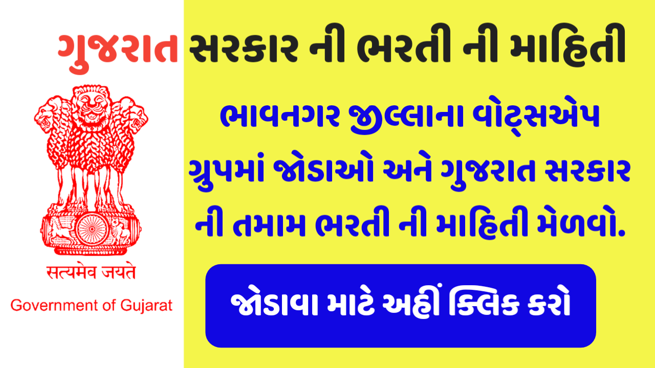 Bhavnagar Ojas Maru Gujarat Whatsapp Group Link