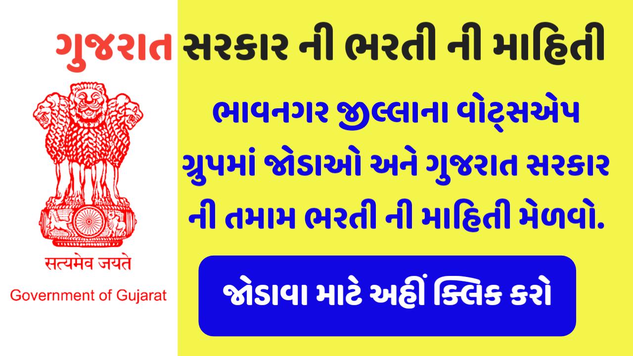 Bhavnagar Ojas Maru Gujarat Whatsapp Group Link
