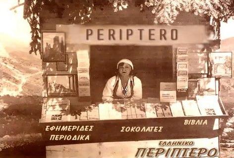 Τα πρώτα καπνοπωλεία στο Ναύπλιο πωλούσαν τουμπεκί για τσιμπούκια, ναργιλέδες και καπνό για μάσημα