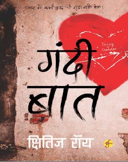 Gandi-Baat-By-Kshitij-Roy-PDF-Book-In-Hindi-Free-Download