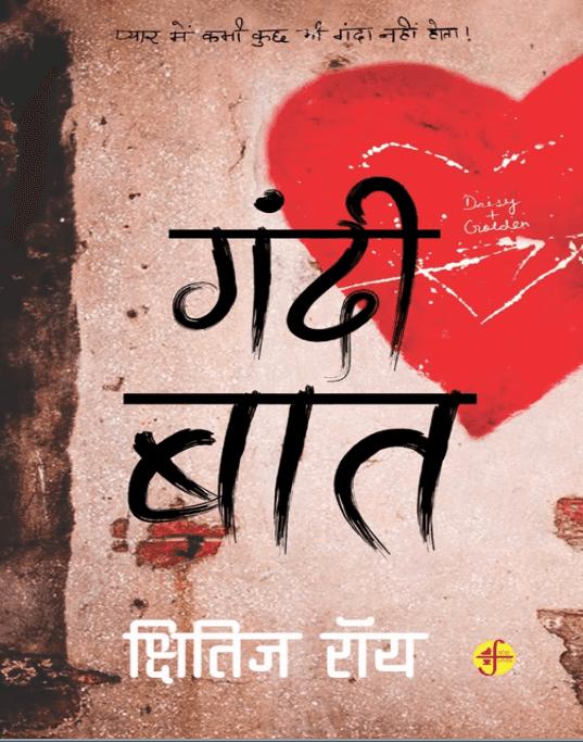 गन्दी बात : क्षितिज रॉय द्वारा मुफ्त पीडीऍफ़ पुस्तक हिंदी में | Gandi Baat By Kshitij Roy PDF Book In Hindi Free Download