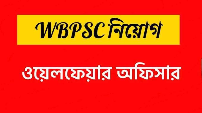 WBPSC Welfare Officer Recruitment 2019