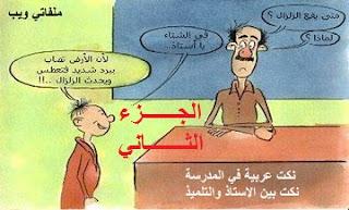 نكت عربية في المدرسة