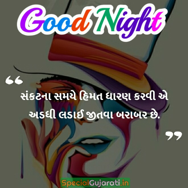 gujarati good night pictures