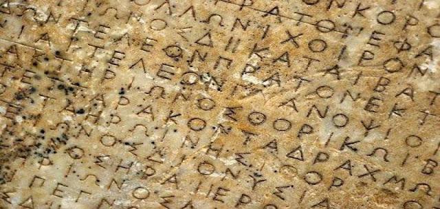 H μαθηματική υποδομή των αρχαίων ελληνικών