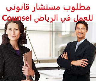 Legal Counsel is required to work in Riyadh  To work for the general management of Al-Dafa company in Riyadh  Type of shift: full time  Experience: At least five years of work in the field To have experience in the Saudi regulations Be good at preparing regulations, responses and defenses for all types of courts  Salary: to be determined after the interview