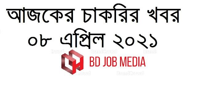 আজকের চাকরির খবর ০৮ এপ্রিল ২০২১ - Today job circular 08 April 2021 - Ajker Chakrir Khobor 08-04-2021