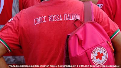 Итальянский Красный Крест начал прием пожертвований в BTC для борьбы с коронавирусом