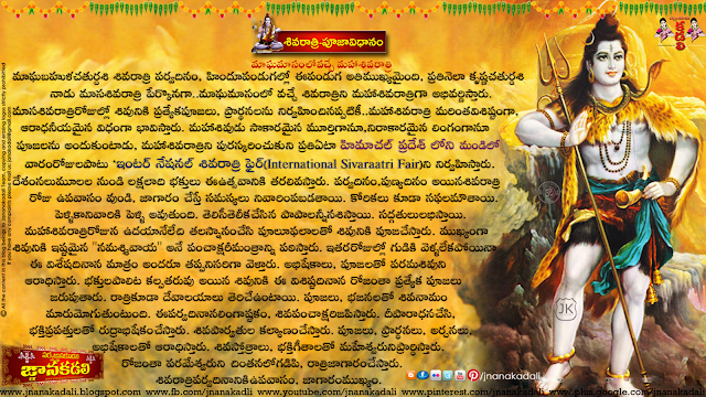 Shivaratri Puja Procedure In Telugu,Telugu Devotional Information about Lord Shiva mantras,Maha Shivaratri Pooja Vidhi,Shivaratri Puja Procedure In Telugu,Maha Shivaratri Telugu Quotations Wishes Greetings with lord shiva mantras and slokas Wallpapers HD,Maha Shivaratri Greetings sms whatsapp messages with mrityunjaya mantra in Telugu