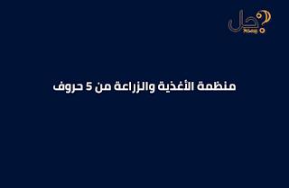 منظمة الأغذية والزراعة من 5 حروف لغز 29 فطحل