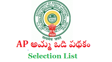 ammavodihm.apcfss.in/login is the official website where we can get the Jagananna Amma Vodi Scheme Students Selection List. Headmasters of the concern Schools have to Login to Download the Amma Vodi Scheme Selection List at Official website www.ammavodihm.apcfss.in.