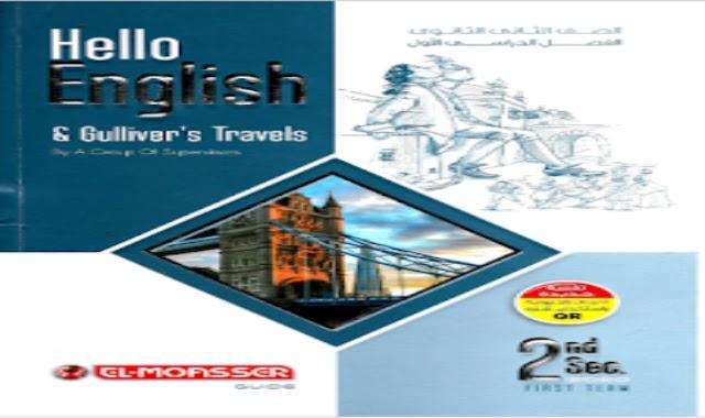تحميل كتاب المعاصر فى اللغة الانجليزية للصف الثانى الثانوى ترم ثانى 2021 pdf