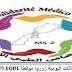 جمعية مغرب التضامن الطبي الإجتماعي : تشغيل عدة مناصب  بمجالات مختلفة بكل من الرباط  و وجدة