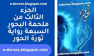 تحميل الجزء الثالث رواية ثورة الحور - edoroos