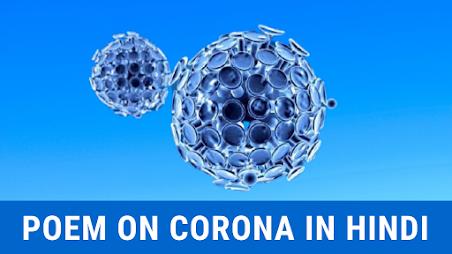 Poem On Corona In Hindi