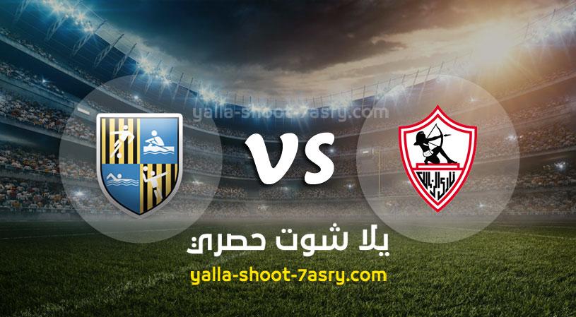 مباراة الزمالك والمقاولون العرب
