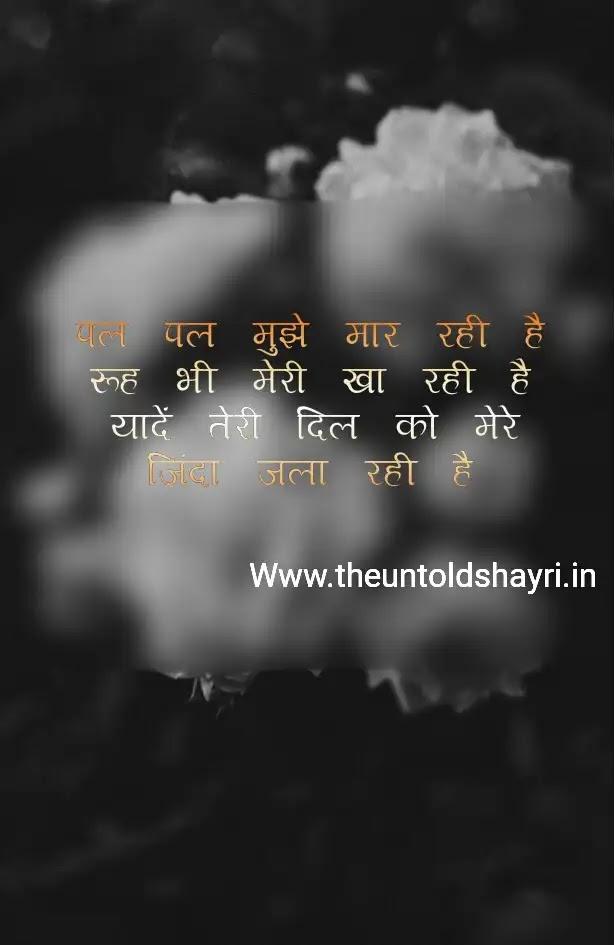 Pal Pal Mujhe Maar Rahi Hai, Sad Shayri