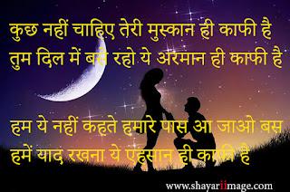 Love Shayari image in Hindi, shayari image