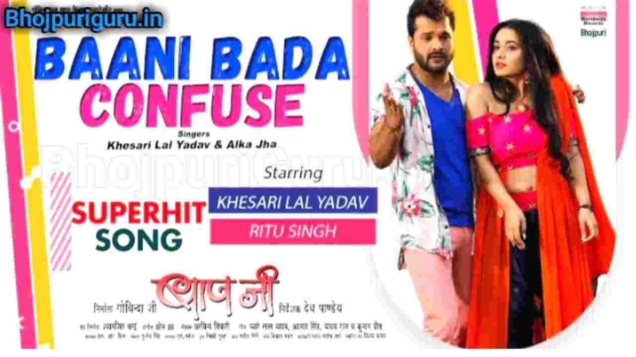 Bani Bada Confuse Bhojpuri Song Khesari Lal Yadav, Kajal Raghwani, Baap Ji - Bhojpuriguru