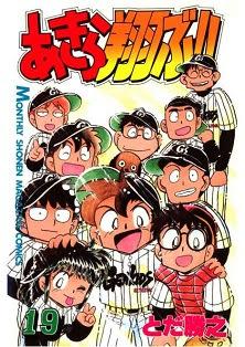 あきら翔ぶ!! 第01-19巻