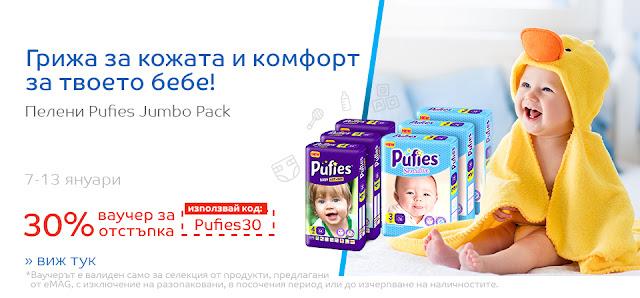 Грижа за кожата и комфорт за твоето бебе - пелени Pufies Jumbo Pack -30%