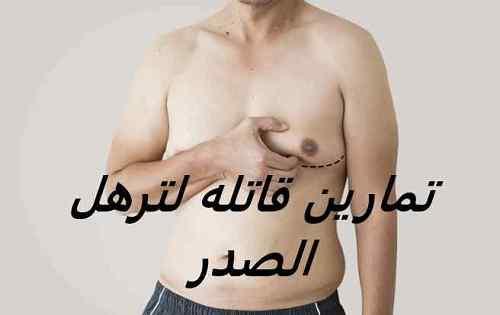 تمارين للتخلص من ترهلات الثدي عند الرجال في المنزل