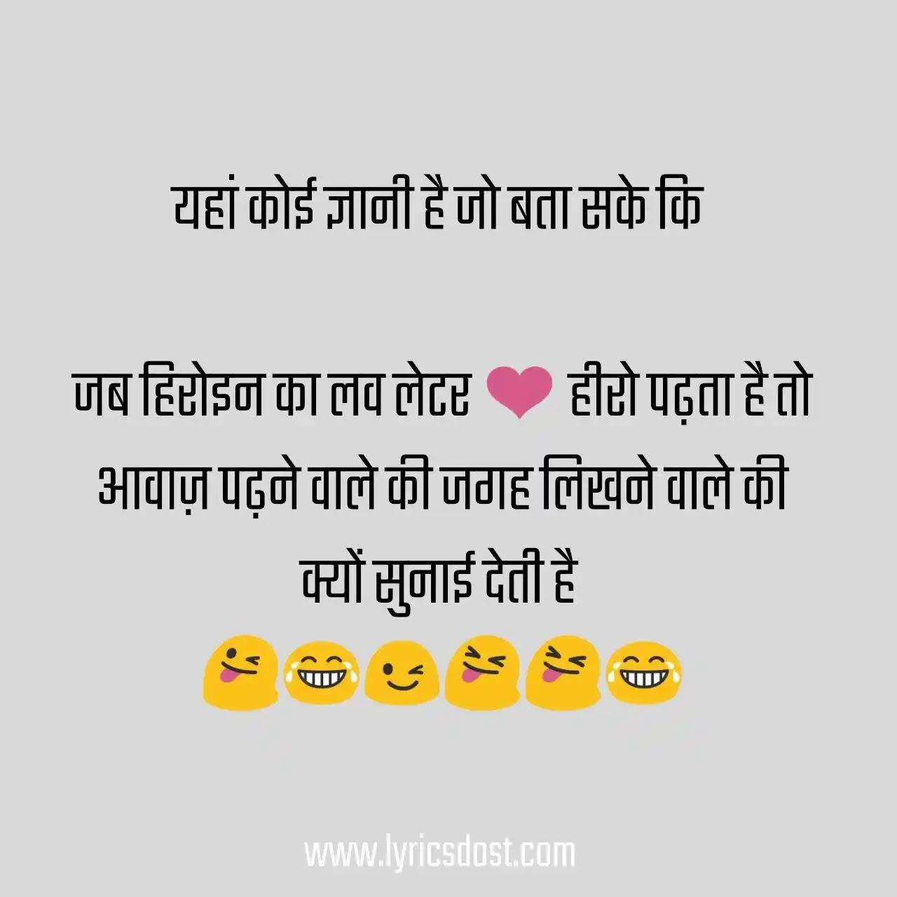 Funny Shayari - Funny Comedy Shayari Hindi