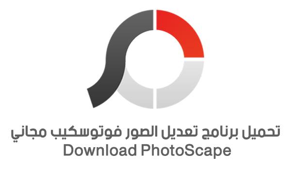 تحميل برنامج تعديل الصور فوتوسكيب مجاني Download PhotoScape