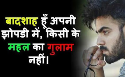 (250+) Best Hindi Attitude Status For Facebook And Whatsapp