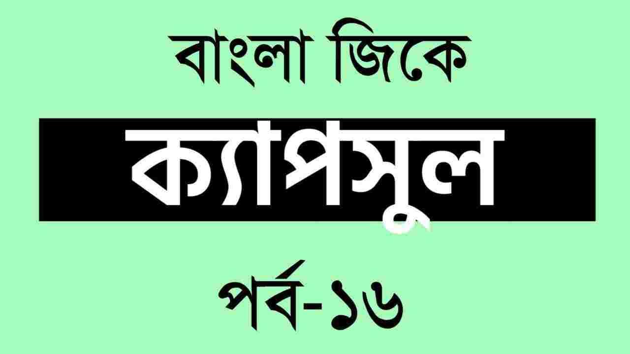 Bengali GK Capsule Part-16 | বাংলা জিকে ক্যাপসুল পর্ব-১৬