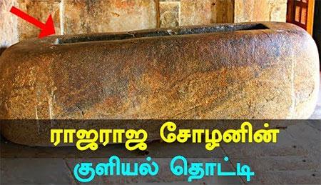 Tamil King Raja Raja Cholan's Bath Tub Discovered