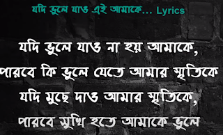 Jodi Vule Jao Na Hoy Amake Lyrics