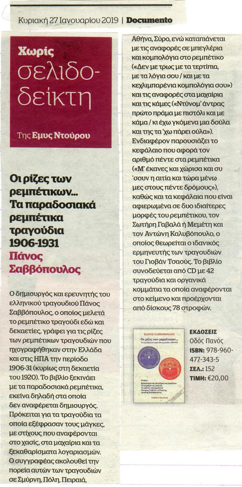 Πάνος Σαββόπουλος - Panos Savvopoulos  Οι ρίζες των ρεμπέτικων... d9c93f2a119
