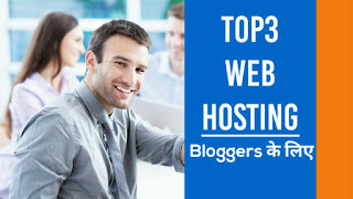 Best web hosting for bloggers in hindi
