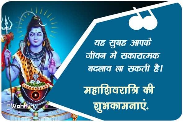 Happy Maha Shivratri Quotes Hindi
