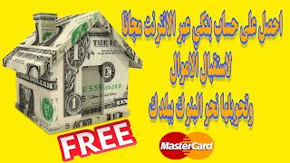 احصل على حساب بنكي مجانا لاستلام وتحويل الارباح نحو بلدك