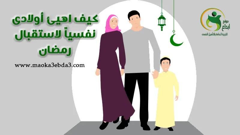 رمضان مع اولادى