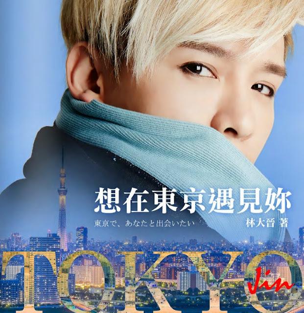 精靈Jin Lin林大晉新書【想在東京遇見妳】預購 哪裡買