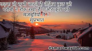 What's App Good Morning Status Hindi