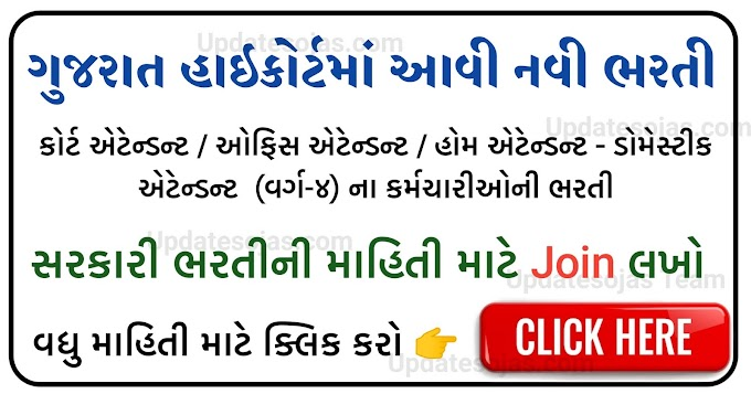 High Court of Gujarat Recruitment 2021 For Various Post