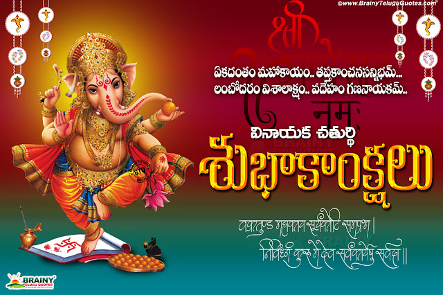 happy ganesh chaturthi wallpapers, quotes greetings on ganesh chaturthi in telugu