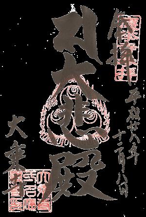 goshuin temple daijoji