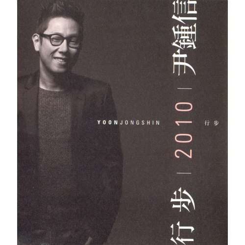Yoon Jong Shin – Vol.12 行步 2010