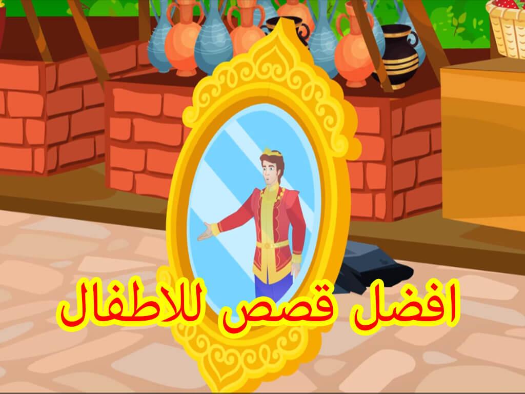 قصص اطفال pdf قصص اطفال جديدة قصص اطفال كرتون قصص اطفال بالعربي قصص اطفال قصص اطفال قصص اطفال يوتيوب قصص اطفال يوتيوب قبل النوم قصص اطفال يحيى الفخراني قصص اطفال يرة قصص اطفال يتامى قصص اطفال يوتيوب ليلى والذئب قصص اطفال يوتيوب سندريلا قصص اطفال يوتيوب اسلامية يوتيوب قصص اطفال قصص اطفال يتيمين قصص اطفال ي قصص اطفال وحكايات قصص اطفال واقعية قصص اطفال وحواديت قصص اطفال والهدف منها قصص اطفال واقعية مؤثرة قصص اطفال واتباد قصص اطفال وحكايات جميله قصص اطفال هادفة قصص اطفال هادفة pdf قصص اطفال هادفة اسلامية قصص اطفال هادفة قبل النوم قصص اطفال هادفة يوتيوب قصص اطفال هادفة ومسلية قصص اطفال هادفة طويلة قصص اطفال هادفة ومفيدة قصص اطفال هايدي قصص اطفال هنداوي قصص اطفال ة قصص اطفال ناطقة بالعربية قصص اطفال نهايتها سعيدة قصص اطفال ناجحين قصص اطفال نمر قصص اطفال نزول الوحي قصص اطفال نادرة قصص اطفال نقار الخشب قصص اطفال نبوية قصص اطفال نوبي قصص اطفال نبته الفاصوليا قصص اطفال ن قصص اطفال من الكتاب المقدس قصص اطفال مسموعة قصص اطفال,قصص الاطفال,قصص عربية,قصص اطفال قبل النوم,قصص,قصص عربية للاطفال,اطفال,قصص للاطفال,حكايات اطفال,قصص عربيه,قصص قبل النوم,قصص عربي,قصص الاميرات,قصص للاطفال قبل النوم,قصص العربيه,قصة,حواديت اطفال,قصص قبل النوم للاطفال,حكايات