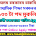 Directorate Of Secondary Education Assam Recruitment 2020 - Apply Online For 133 Grade-III Posts @ madhyamik.assam.gov.in