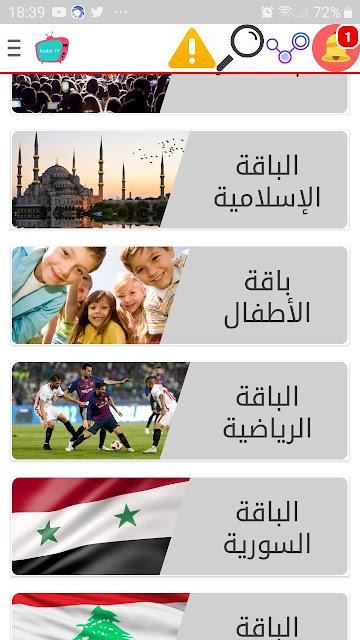 تحميل تطبيق Arabic TV أحدث تطبيق لمشاهدة القنوات العربية و قنوات نتفلكس العالمية المشفرة 2021