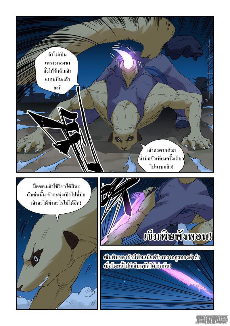 อ่านการ์ตูน Tales of Demons and Gods 132 Part 2 ภาพที่ 6